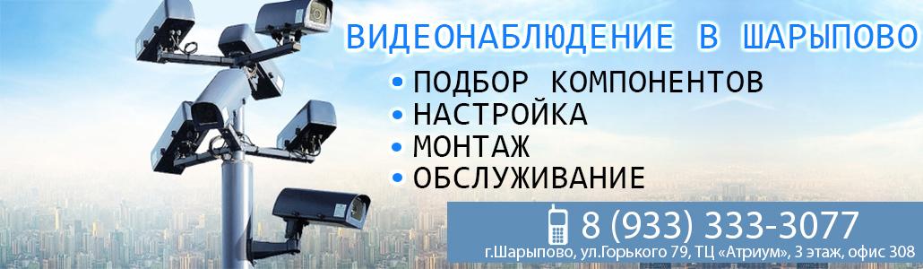 Продажа, установка видеонаблюдения в Шарыпово. Обслуживание и ремонт систем видеонаблюдения в Шарыпово.